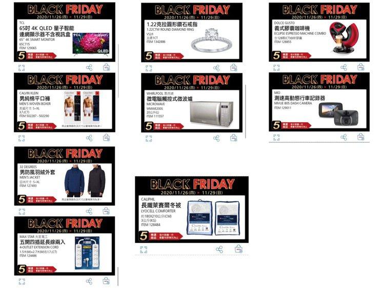 好市多黑色購物週第4天於官方App推出的9項主打優惠商品清單。圖/摘自Costc...