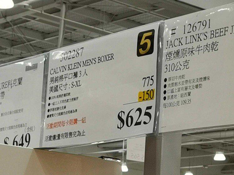 CK男純棉平口褲3入組,現折150元,特價625元。圖/摘自今購百科