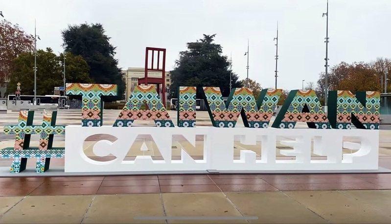 嘉義市花磚博物館在日內瓦廣場打上「Taiwan can help」字樣。圖/花磚博物館提供