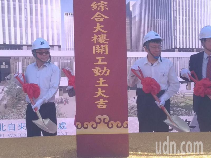 台北市長柯文哲今天出席公館配水池改建暨共構多目標綜合大樓動土典禮。記者林麗玉/攝影