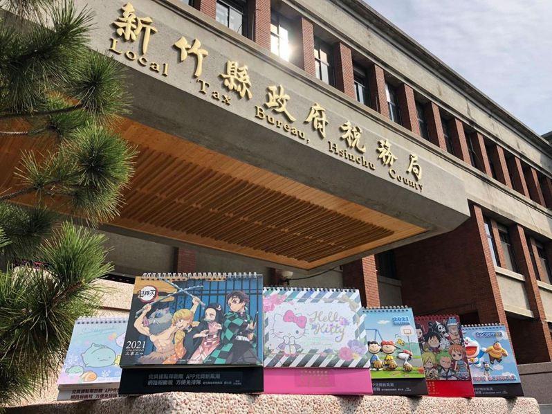 年終到,新竹縣稅捐局推出受長輩喜愛的茶文化月曆及鬼滅之刃、角落小夥伴及Hello Kitty等可愛卡通桌曆,今天起開始兌換。圖/新竹縣政府提供