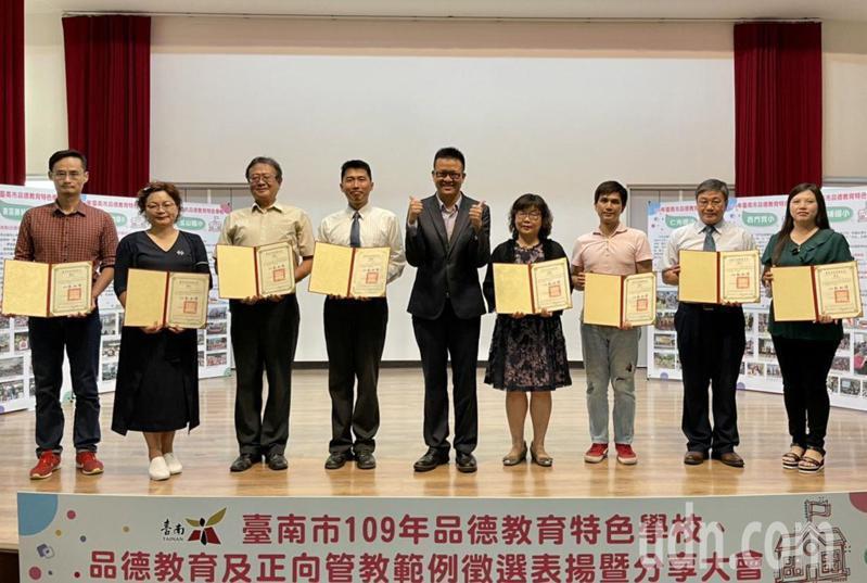 台南市育局今天舉辦「品德教育特色學校、品德教育及正向管教範例徵選表揚暨分享大會」,並表揚獲獎學校與教師。記者鄭惠仁/攝影