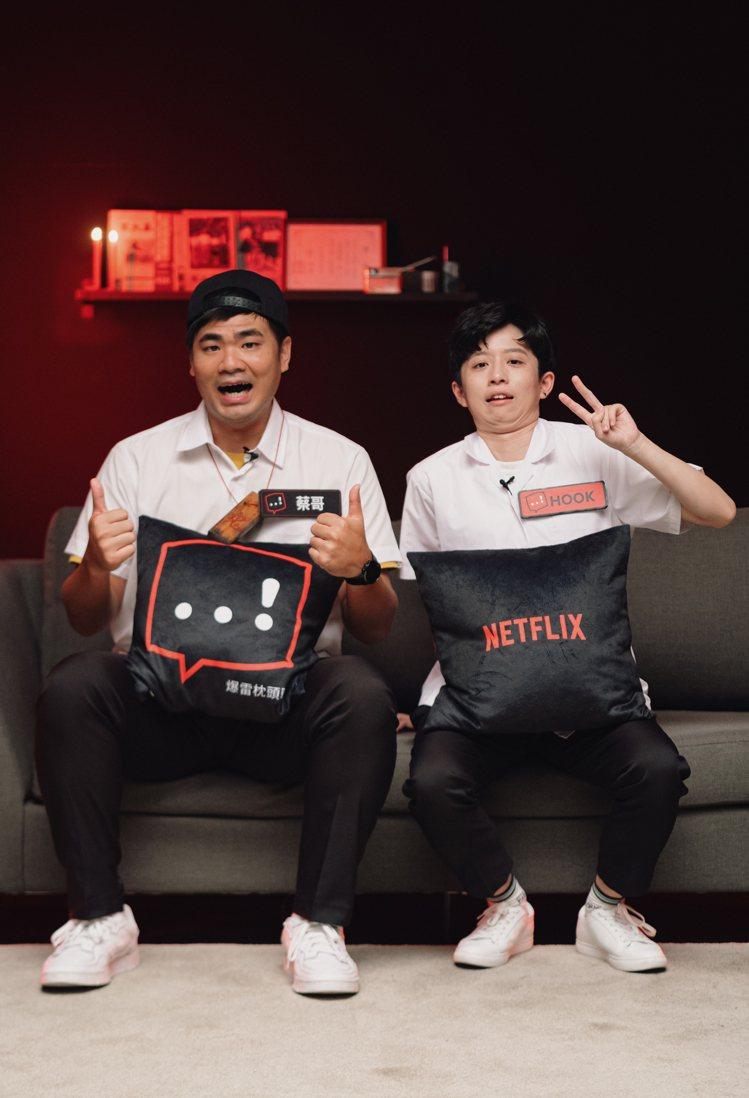 網紅蔡哥(左)、HOOK出席「返校」不准爆雷派對。圖/Netflix提供