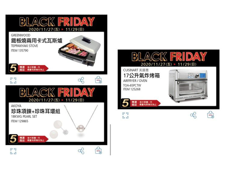 好市多於官方App搶先公開黑色購物週第5天主打優惠商品。圖/摘自Costco A...