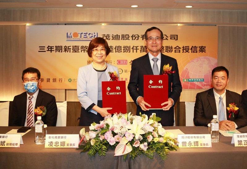圖左二為彰化銀行董事長凌忠嫄,右二為茂迪股份有限公司董事長曾永輝。彰銀/提供