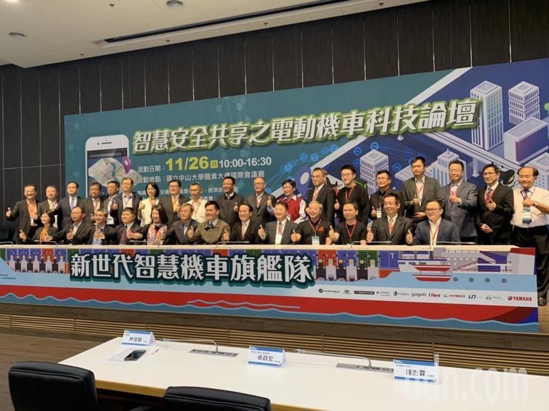 財團法人資訊工業策進會與台灣車聯網產業協會,在中山大學舉辦「智慧安全共享之電動機車科技論壇」。記者徐如宜/攝影