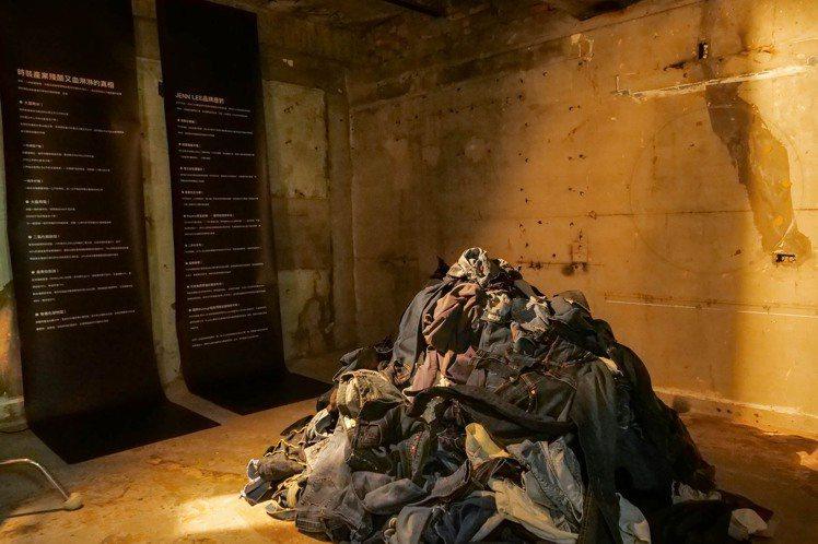 「JENN LEE 你就是宇宙—舊物再造X永續時尚」小空間有牛仔衣回收堆疊,去看...