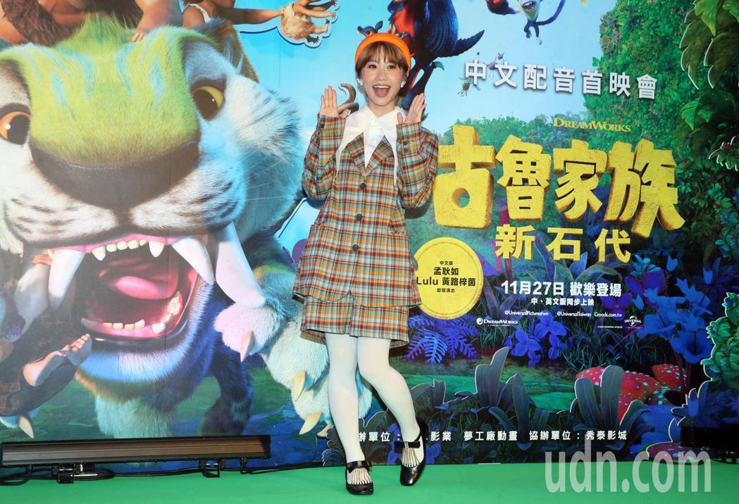 女星Lulu黃路梓茵今天出席「古魯家族:新石代」首映會。記者胡經周/攝影