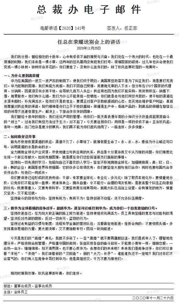 華為內部網站心聲社區,刊出總裁任正非在榮耀送別會上的講話。圖/心聲社區截圖