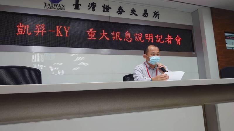 凱羿-KY(2939)因內部控制制度執行存有重大缺失,遭證交所自11月30日打入全額交割。圖為凱羿財務長呂芳誠。記者何秀玲/攝影