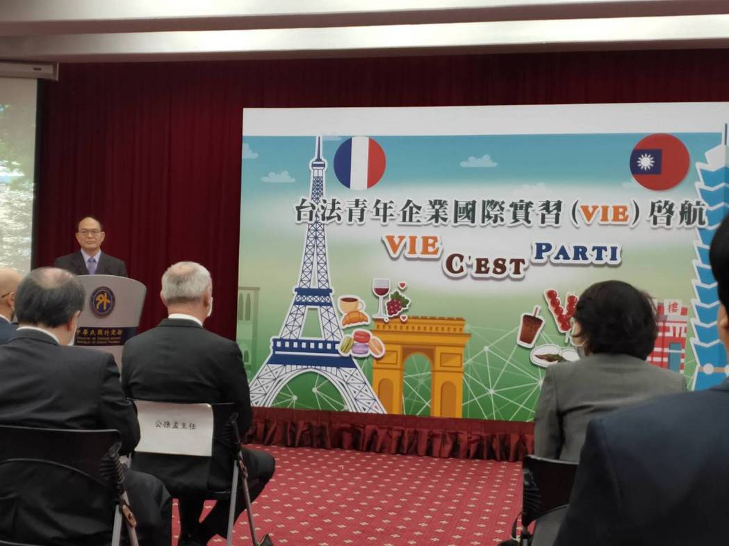外交部今天舉辦「台法青年企業國際實習(Volontaires Internati...