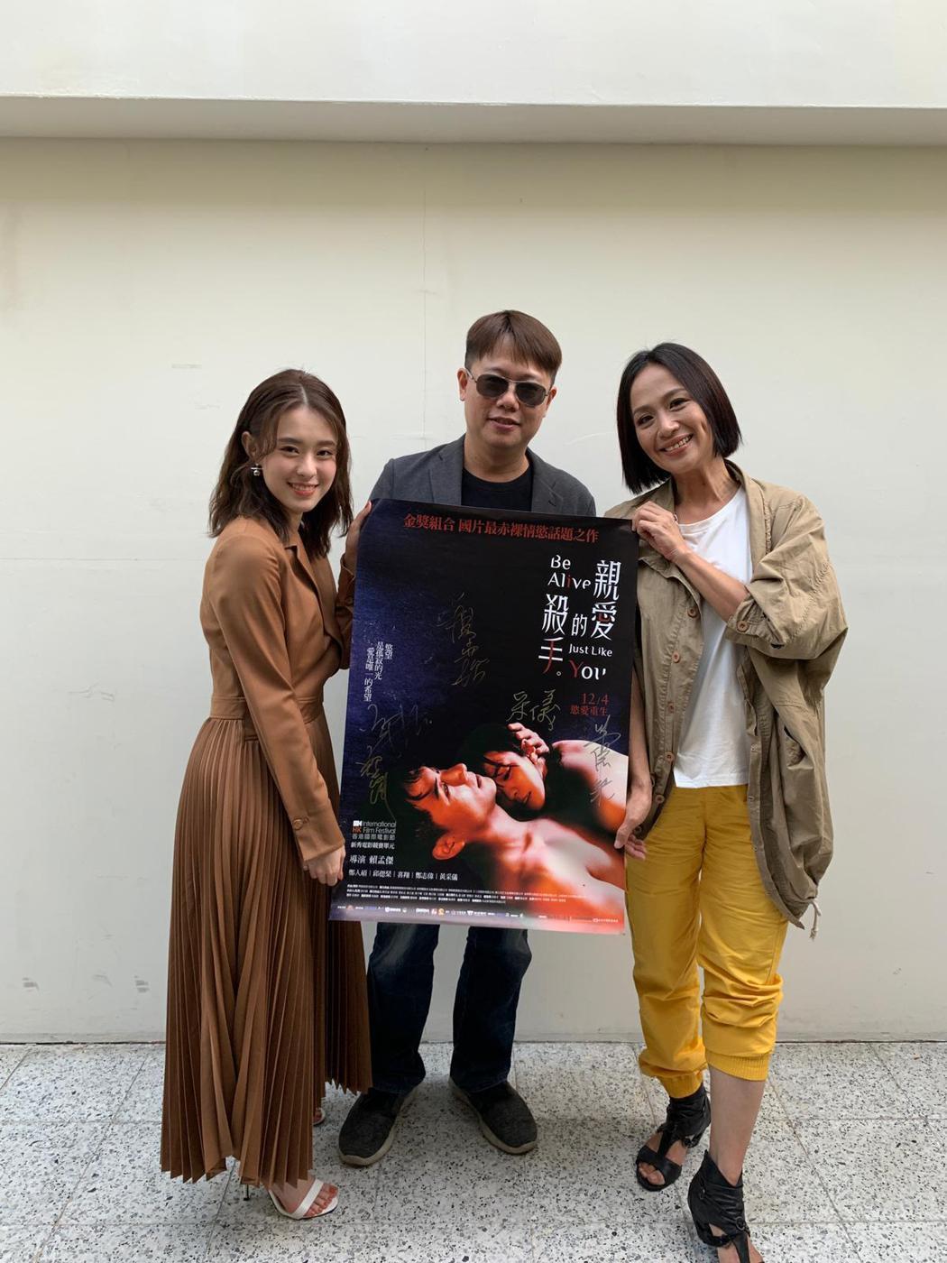邱偲琹(左起)、導演賴孟傑、黃采儀現身「親愛的殺手」台中首映。圖/威視提供