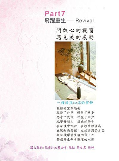 乳癌防治基金會總監蔡愛真也在書中提供攝影作品,鼓勵病友打開心窗。 圖/乳...