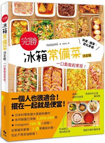 《【完勝】冰箱常備菜》 圖/悅知文化 提供