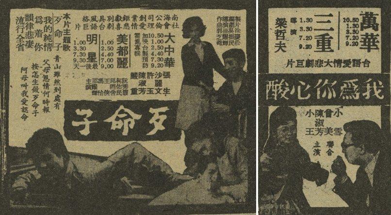 《歹命子》《我為你心酸》電影廣告。 圖/作者提供,翻拍自《聯合報》1963年3月9日,1965年6月28日