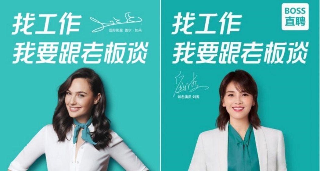 主打「找工作,我要跟老闆談」的Boss直聘與代言人蓋爾·加朵和中國女星劉濤。...