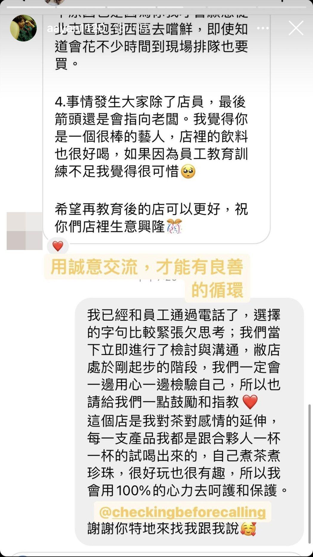 炎亞綸的飲料店爆發爭議,親自發文並回應網友。圖/摘自IG