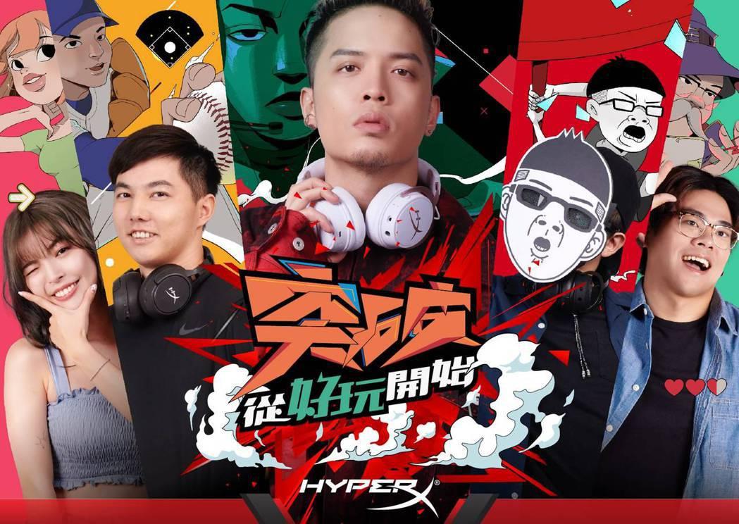 HyperX推出「突破從好玩開始」品牌形象影片,邀請甫獲金音獎三大獎項的歌手J....