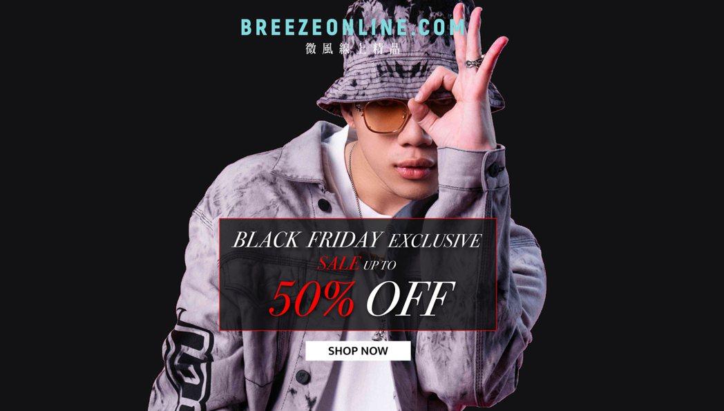 BREEZEONLINE即日起至11/29推出「Black Friday」活動。...