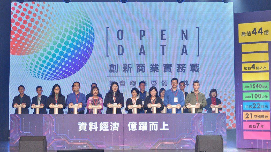 Open Data創新商業實務戰成果發表慶祝儀式。主辦單位/提供