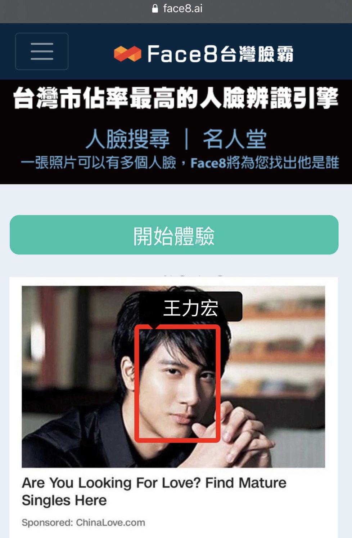Face8台灣臉霸名人堂辨識案例--王力宏被盜圖刊登於CNN網站上的交友廣告。 ...