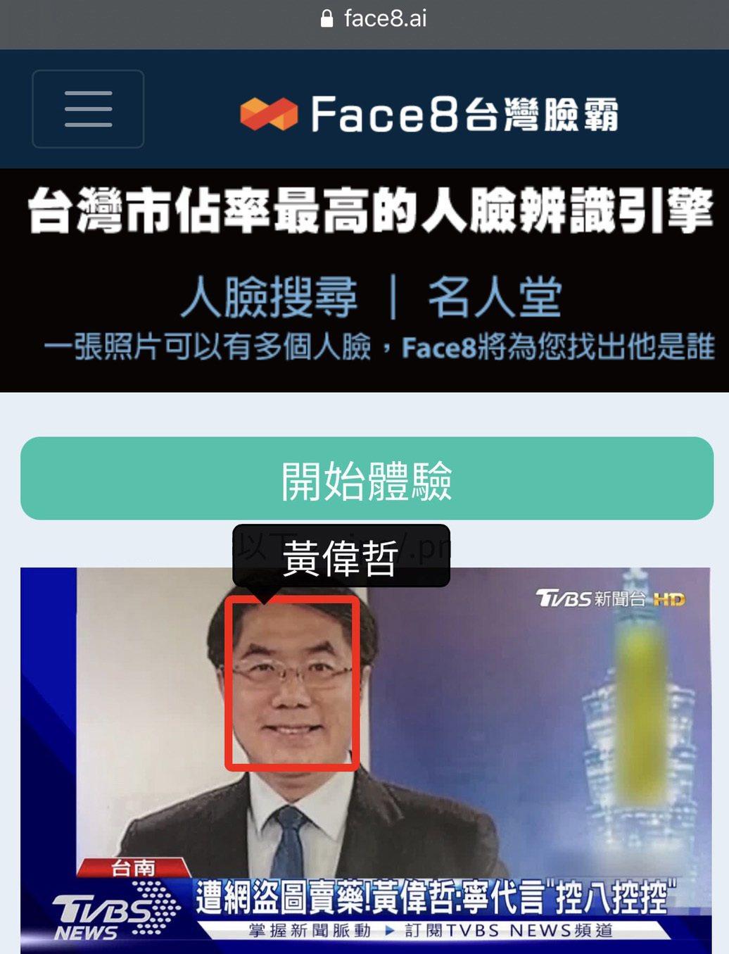 Face8台灣臉霸名人堂辨識案例--台南市長黃偉哲被盜圖成為藥品廣告。 業者/提...
