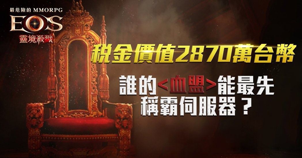 《靈境殺戮》稅金價值2870萬台幣 誰的血盟能最先稱霸伺服器?