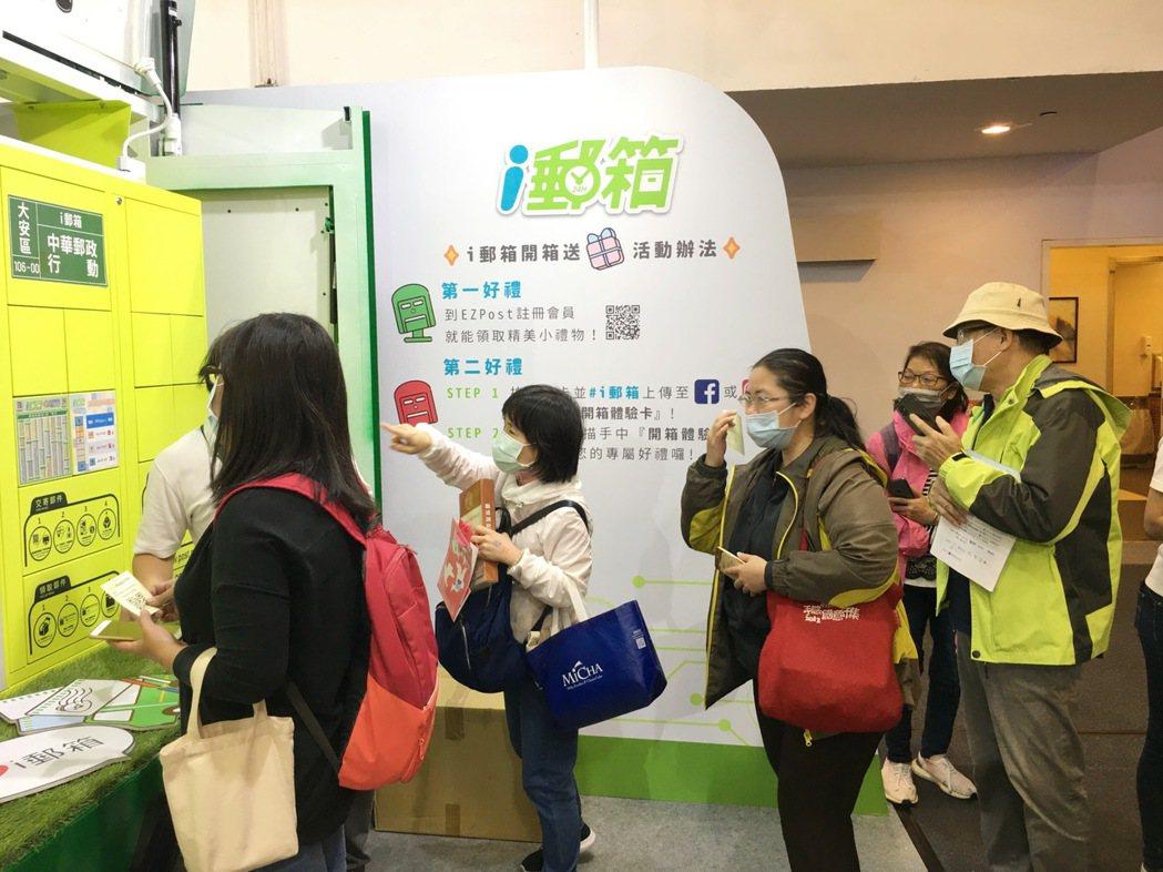 i郵箱智慧物流服務展區吸引民眾排隊參加活動。 孫震宇/攝影