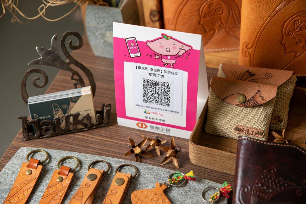 姥瑰工坊導入台灣Pay「行動支付」工具,遊客掃描QR Code就能付款,購物免現...