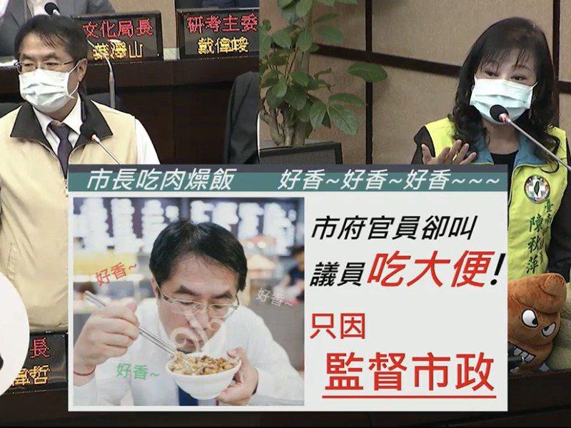 台南市議員陳秋萍(右)日前在議會向市長黃偉哲抗議「市長吃肉燥飯、議員吃大便」。記者修瑞瑩/翻攝
