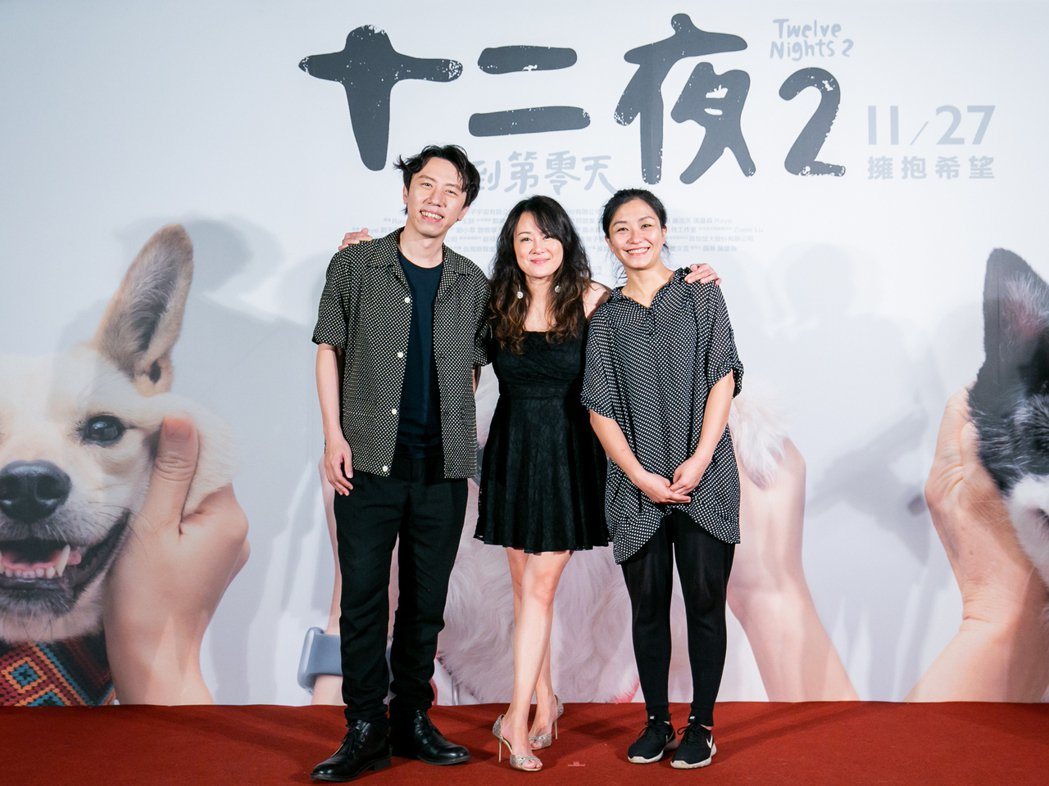 「十二夜2」台北首映會,主創團隊左起為主題曲作曲人黃建為、配樂聶琳、導演Raye...