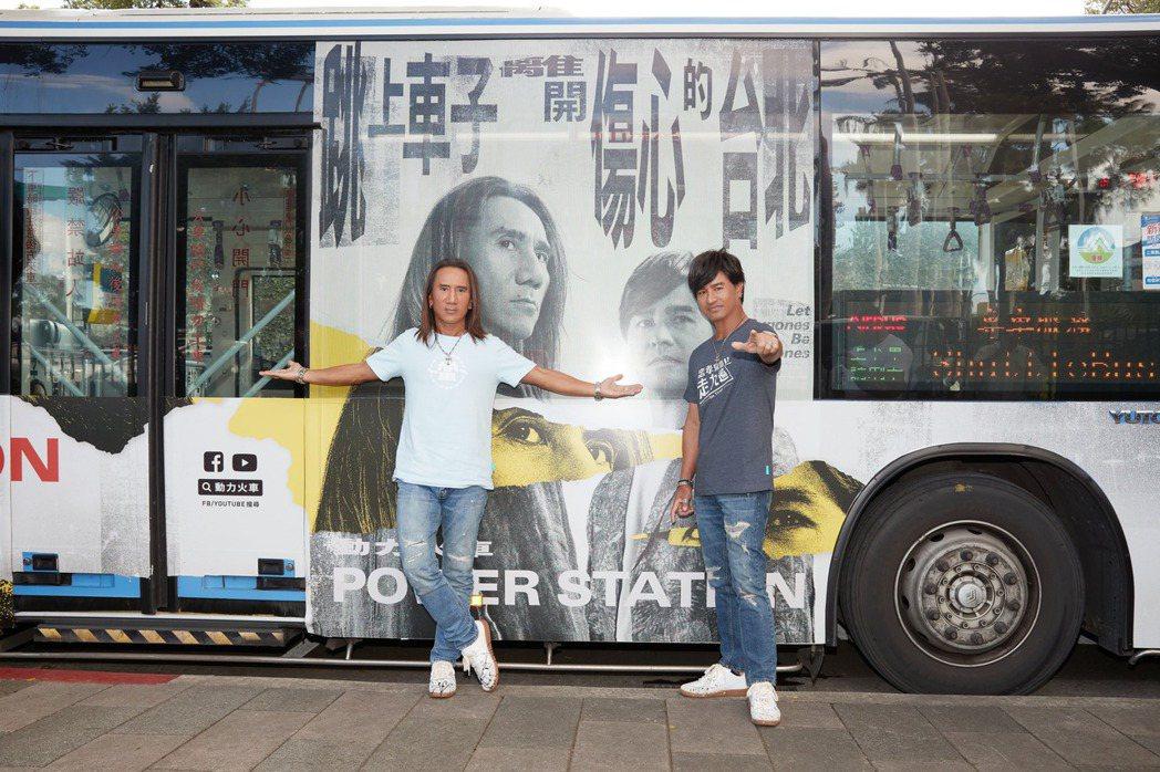 動力火車推出新歌「跳上車子離開傷心的台北」。圖/華研國際提供