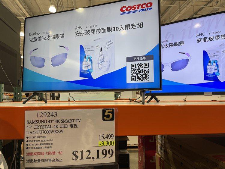 三星43吋Crystal 4K UHD電視折價3,300元,特價、12,199元...