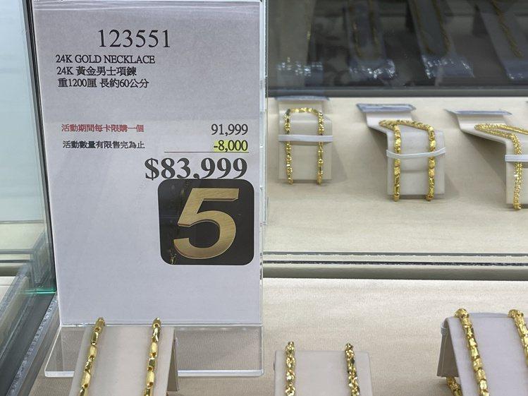 24K黃金男士項鍊折價8,000元,特價83,999元。記者黃筱晴/攝影