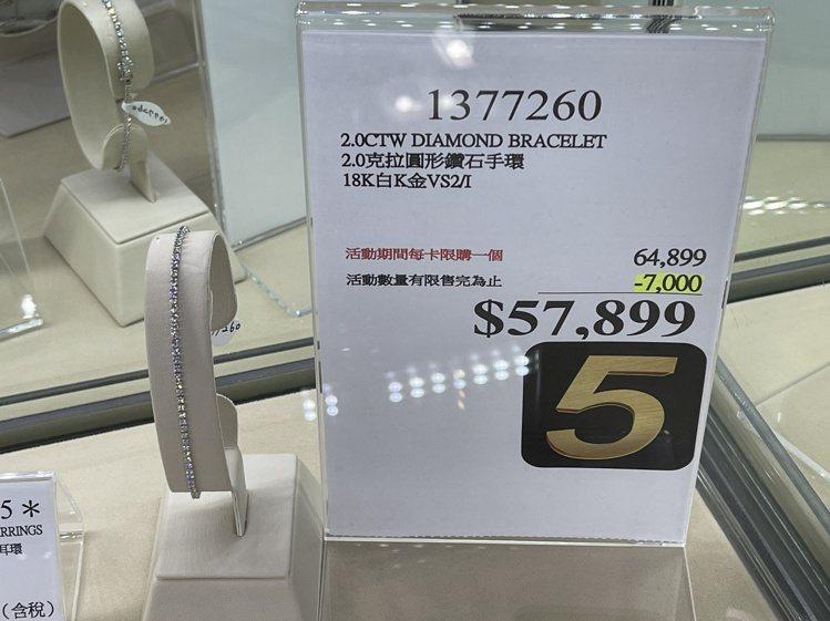 2.0克拉圓形鑽石手環折價7,000元,特價57,899元。記者黃筱晴/攝影