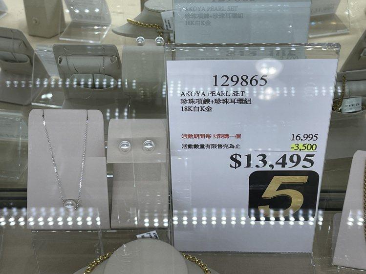 AKOYA珍珠項鍊+珍珠耳環組折價3,500元,特價13,495元。記者黃筱晴/...