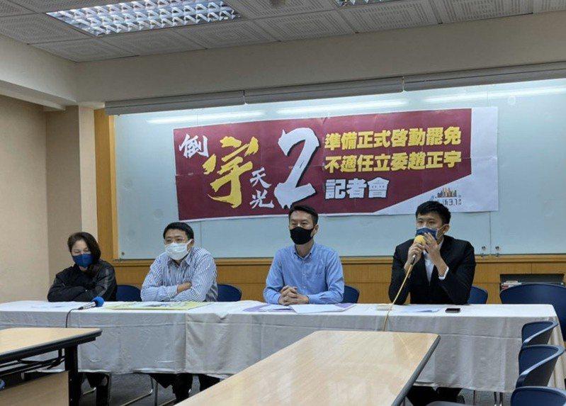 公民團體台灣清新3.1連線將啟動罷免立委趙正宇。記者蔡晉宇/攝影