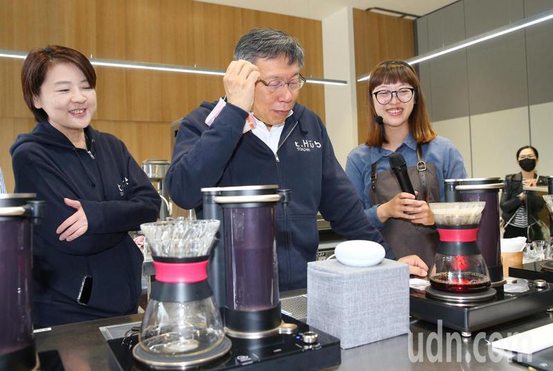 台北市政府與宏匯集團合作的「t.Hub內科創新育成基地」上午舉行開幕啟用典禮,台北市長柯文哲(中)與副市長黃珊珊(左)一同體驗自動音控手沖咖啡機,柯文哲笑說很好喝,但一杯120元太貴自己零用錢沒那麼多。記者余承翰/攝影