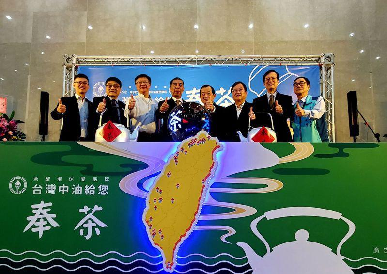 中油今(27)日主持「台灣中油給您奉茶」啟動儀式。圖/中油提供