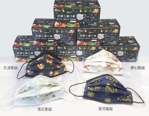 松果購物推出「天心繽紛耶誕系列三層防護口罩」,50入盒裝共2盒原價2,790元、...