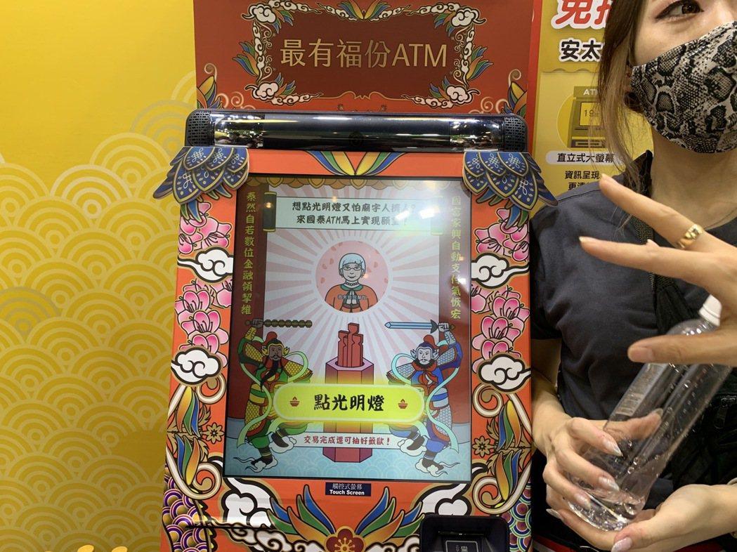 國泰世華推出最有福氣的ATM,可以安太歲、點光明燈,還能收現鈔並且找零。圖/仝澤...