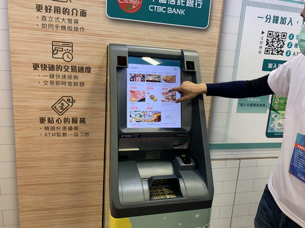 中信新一代ATM讓消費者操作ATM就像滑手機一樣的直覺和快速。圖/仝澤蓉攝影
