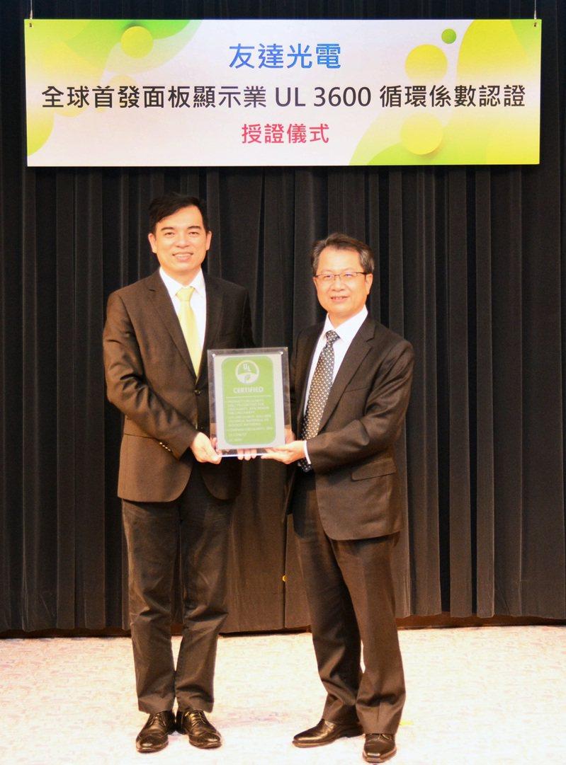 友達取得全球首張面板業UL 3600循環係數認證,由UL全球副總裁暨台灣總經理陳宗弘(右)、友達總經理暨營運長柯富仁(左)進行授證儀式。 業者提供