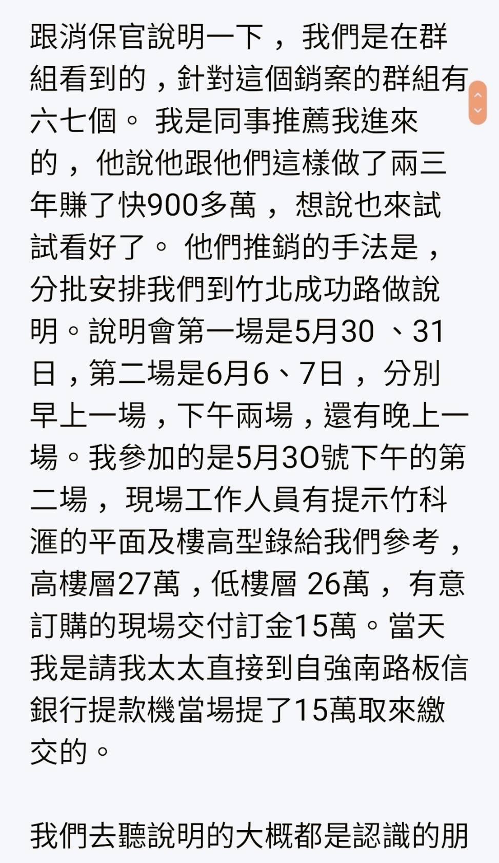 爆料民眾指出,群組有成員2、3年就賺了近900萬,也舉辦多場說明會吸引民眾付訂金...