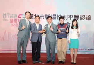 左二起為台北市副市長蔡炳坤、玉山金控人資長王志成、台北市勞動局長陳信瑜出席「職場性別平等指標認證」頒獎典禮。圖/玉山金提供