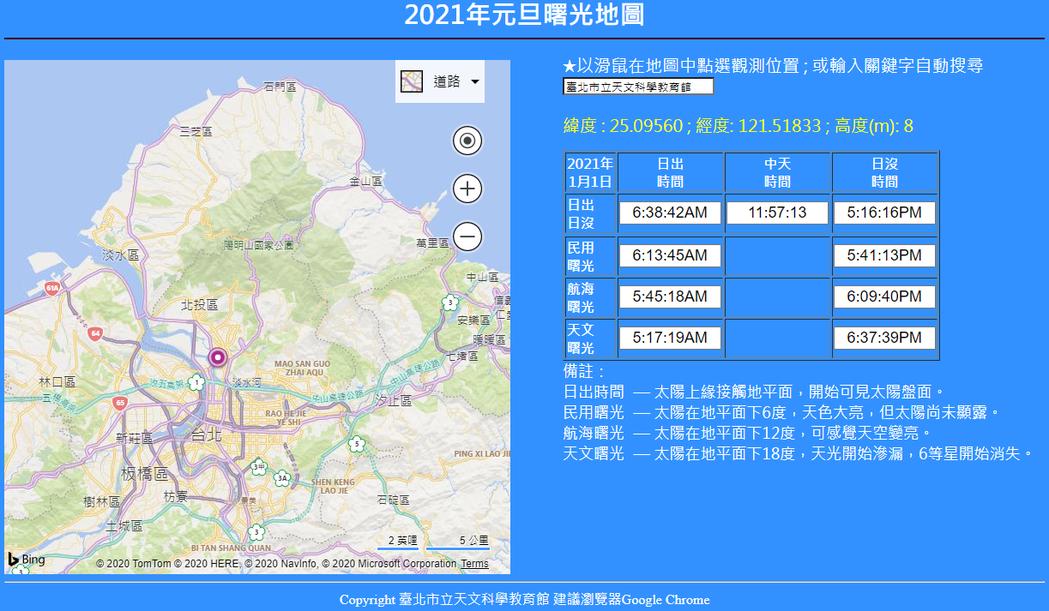 台北天文館特別製作了『互動式曙光地圖』網址,可自動算出元旦當日國內任何地點的精確...