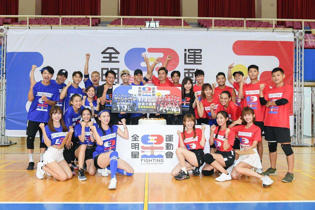 「全明星運動會」宣布前進台北小巨蛋。圖/三立提供