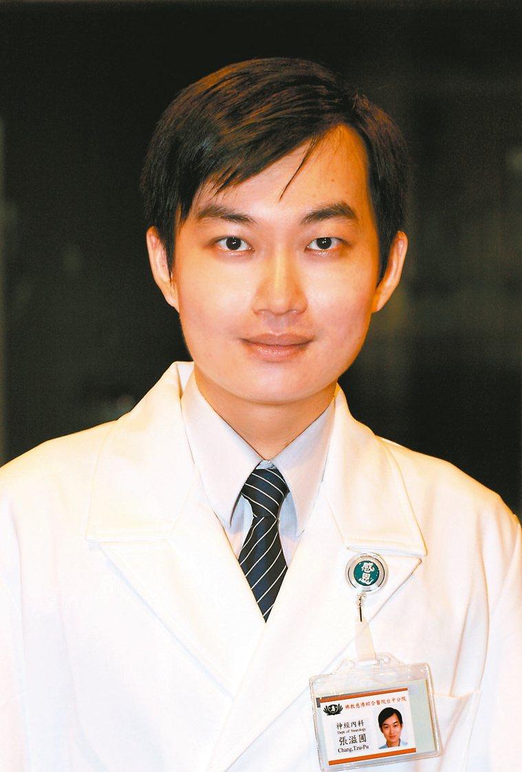 台中慈濟醫院神經內科主治醫師張滋圃 圖╱台中慈濟提供