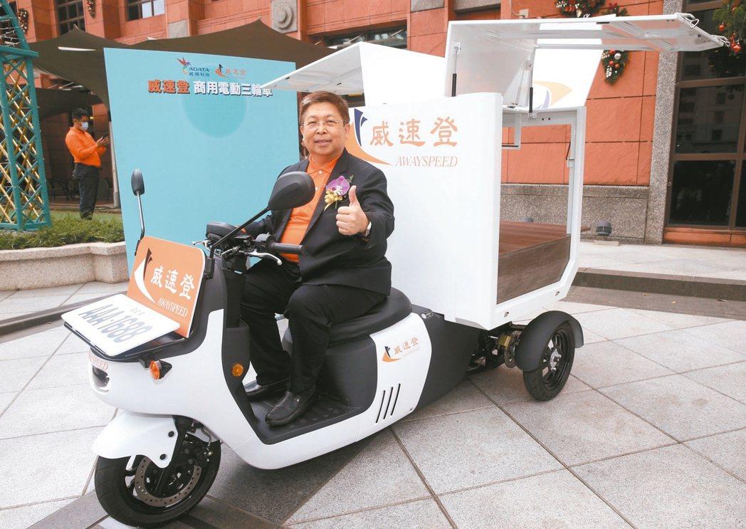 威剛科技發表旗下威速登推全台最大載重電動三輪車,威剛科技董事長陳立白在車前合影。...
