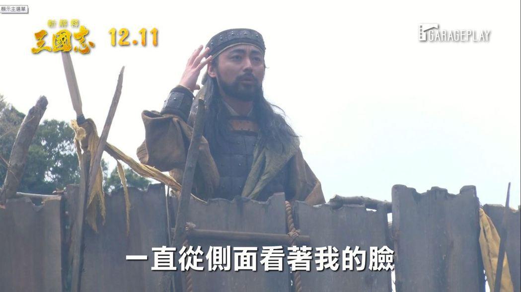「新解釋.三國志」山田孝之。圖/車庫提供